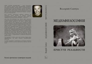 Mediaphilosophy_Pristup_Realnosti