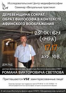 Роман Викторович Светлов